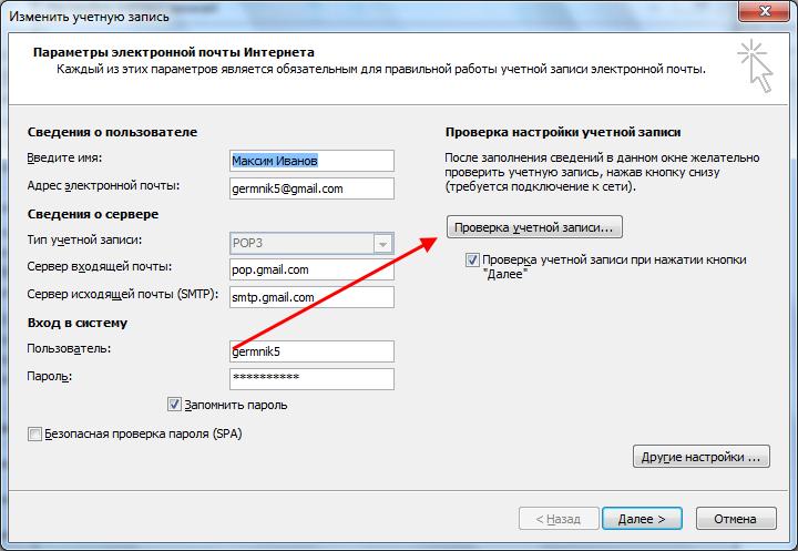 Проверка учетной записи в Microsoft Outlook 2010