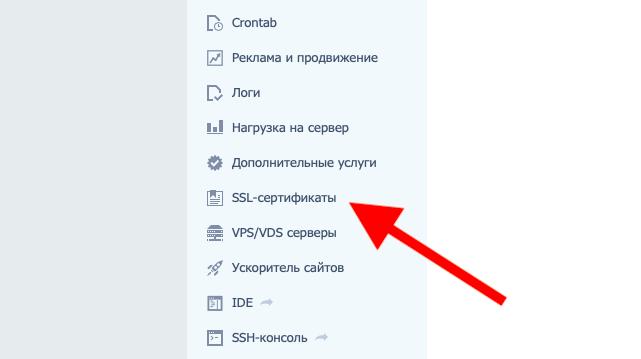 Меню с настройками SSL-сертификаты в Timeweb