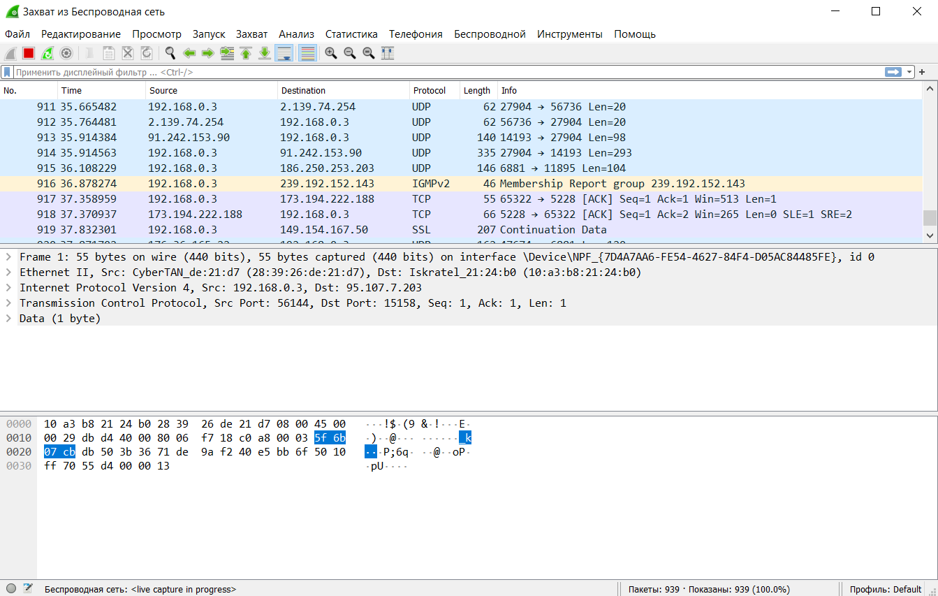 Wireshark анализ сети