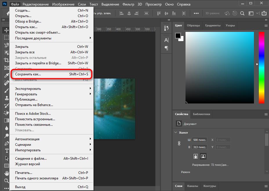 Переход к сохранению проекта в программе Adobe Photoshop