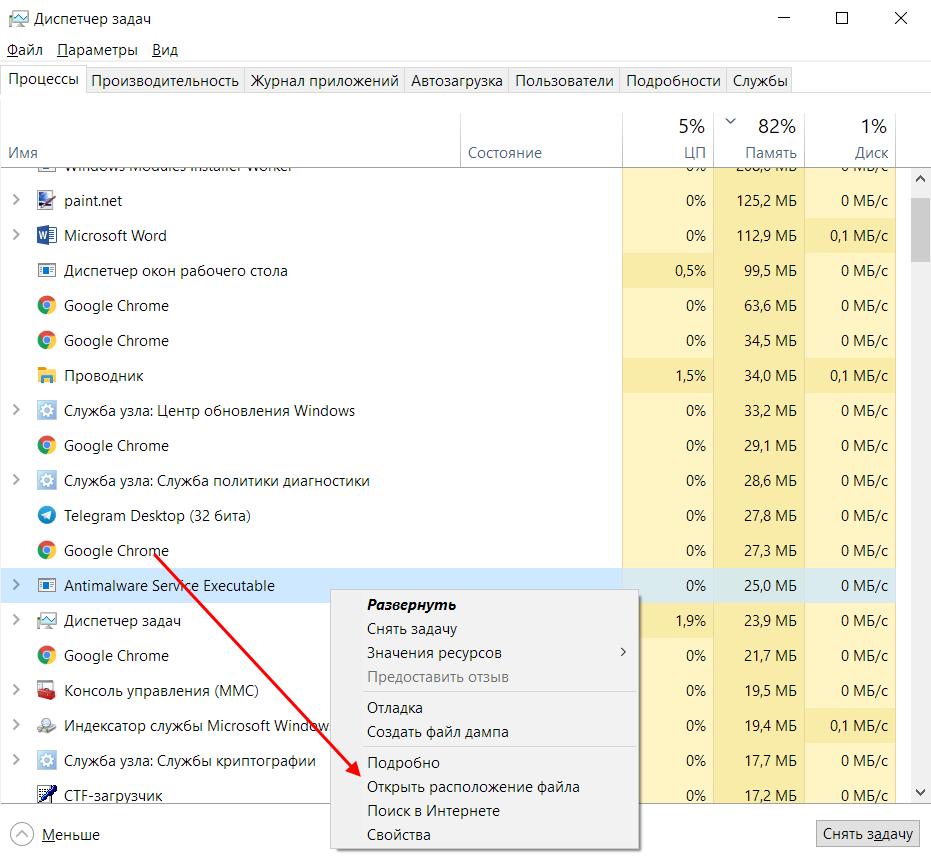 Где находятся файлы Защитника Windows
