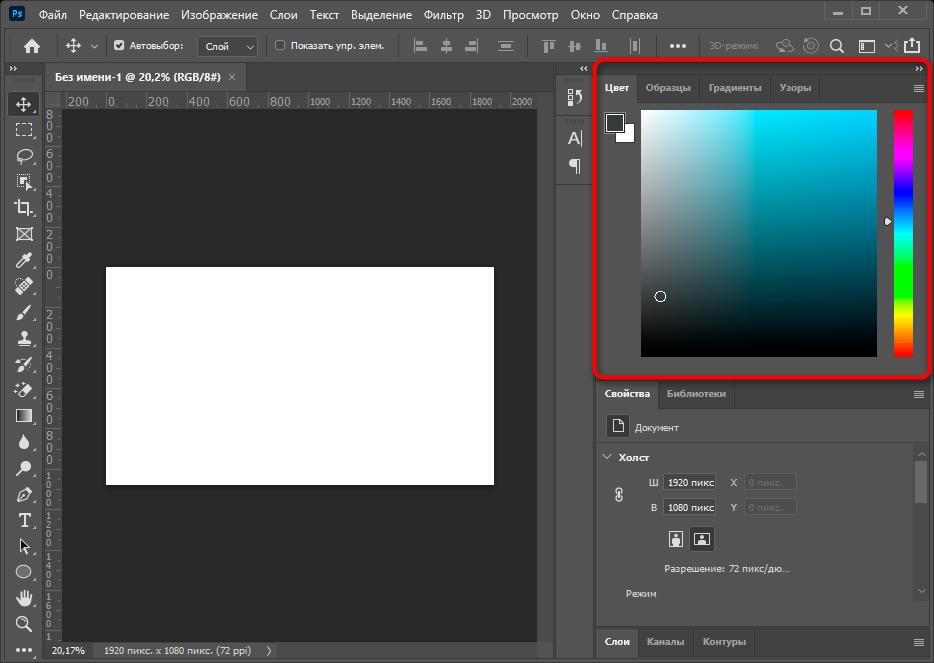 Просмотр окна для работы с текстом в программе Adobe Photoshop