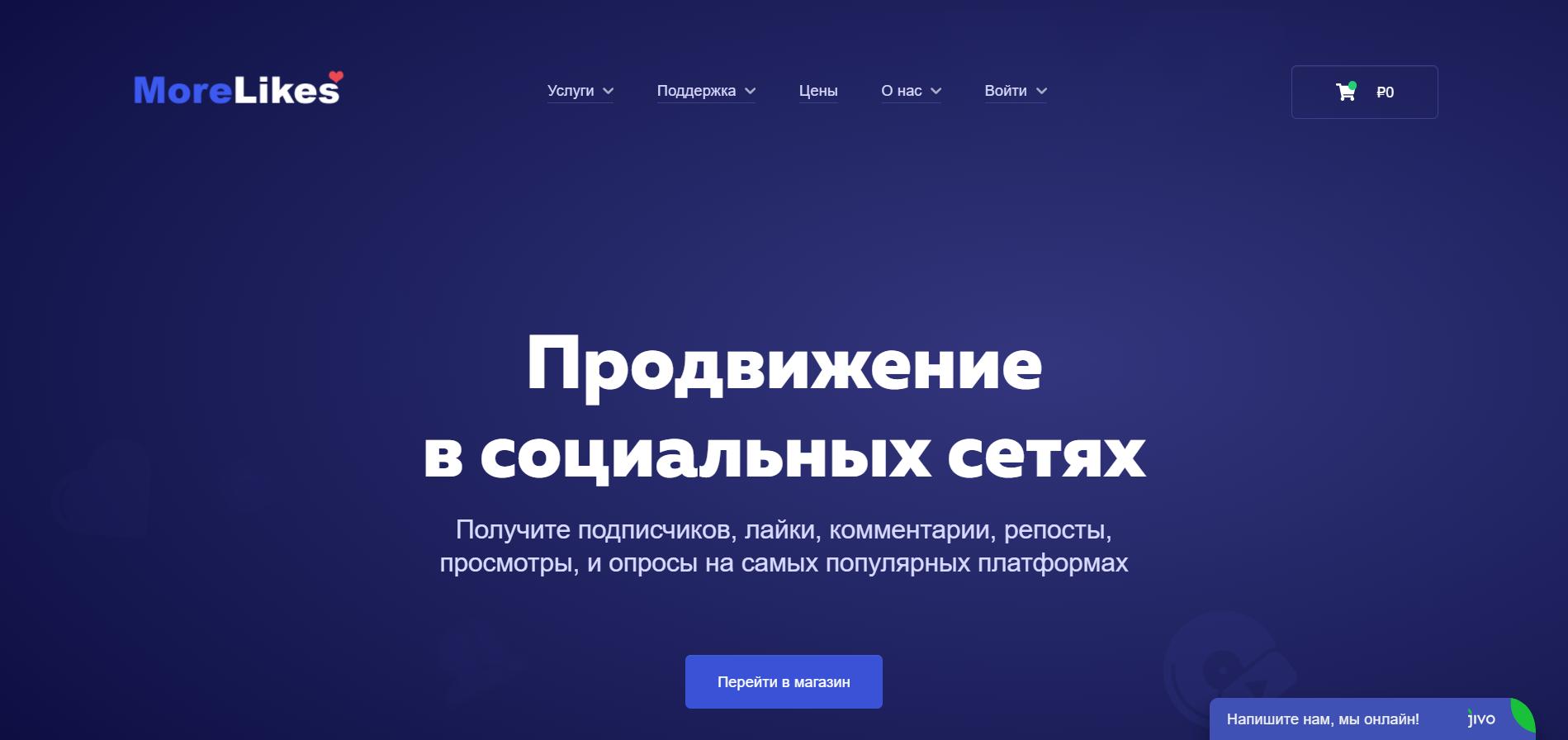 Morelikes сервис для накрутки подписчиков в инстаграме