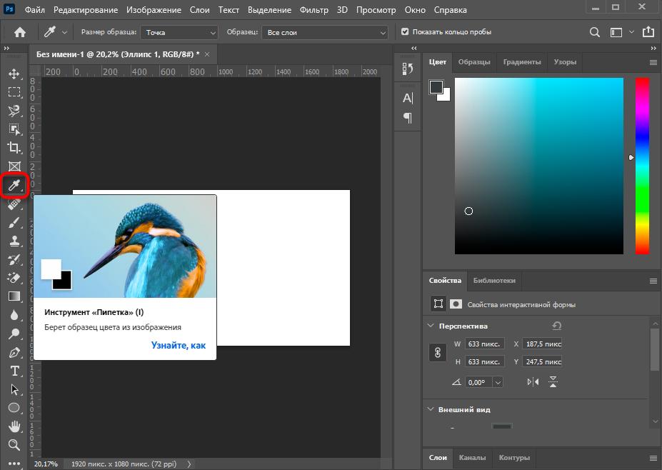 Использование инструмента Пипетка для выбора цвета в программе Adobe Photoshop