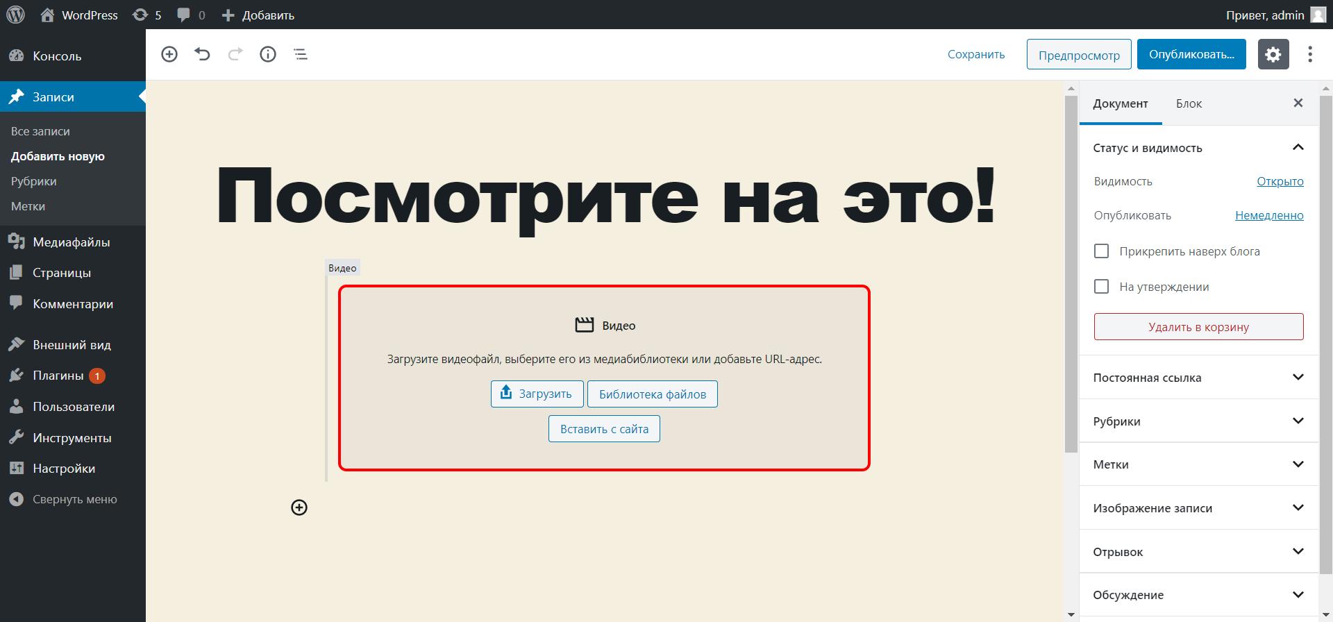 Как добавить блок с видео на страницу WordPress