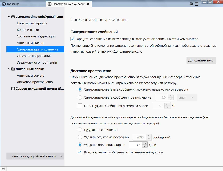 Синхронизация в Mozilla Thunderbird