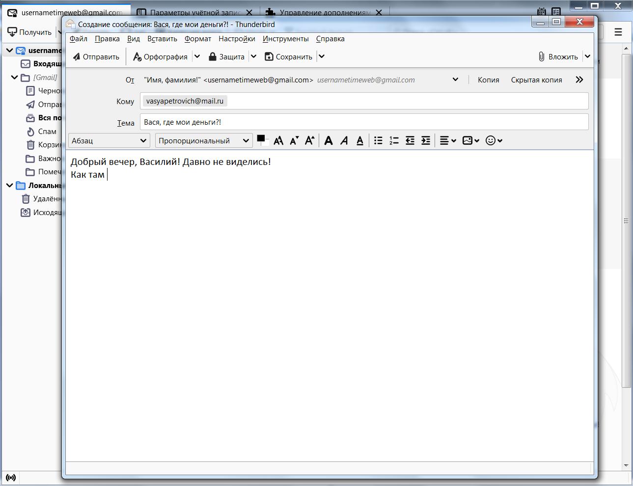 Сообщения в Mozilla Thunderbird