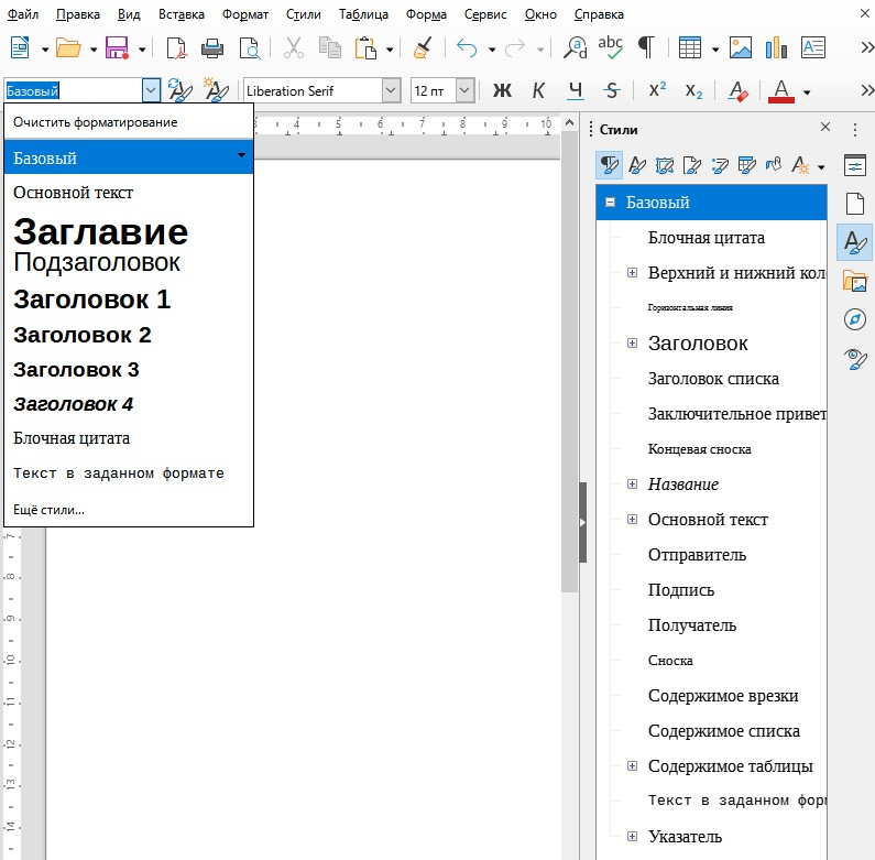 Как применить различные стили в текстовом редакторе LibreOffice