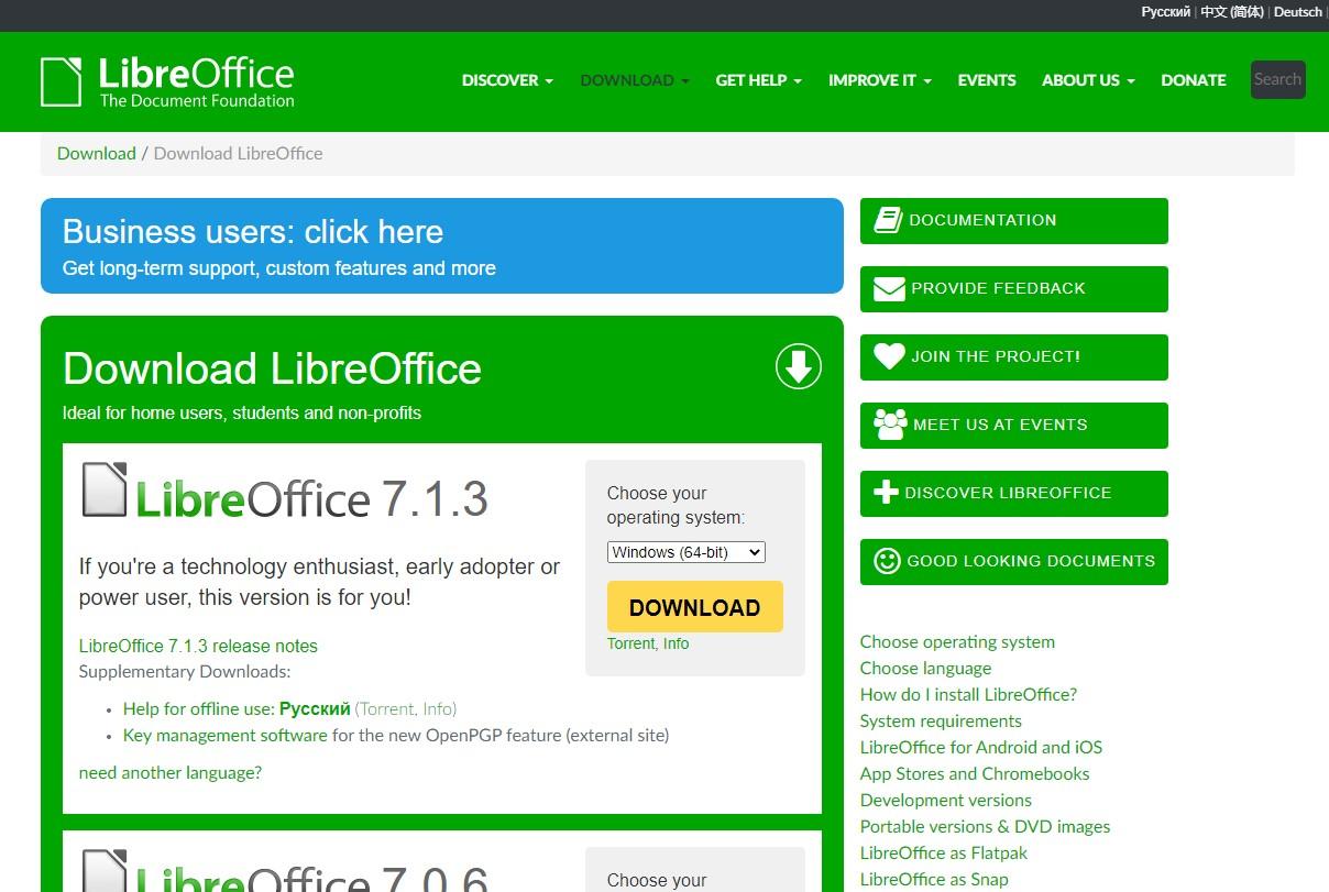 Как скачать LibreOffice для ОС Windows или masOS