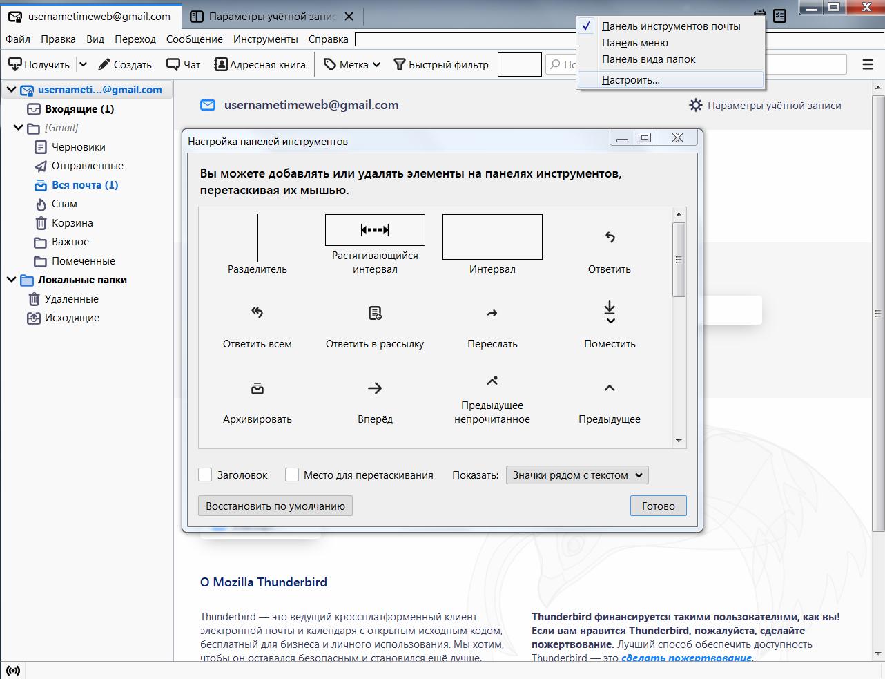 Mozilla Thunderbird инструменты