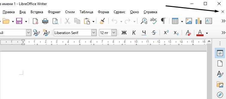 Как закрыть рабочий файл в LibreOffice, не выходя из приложения