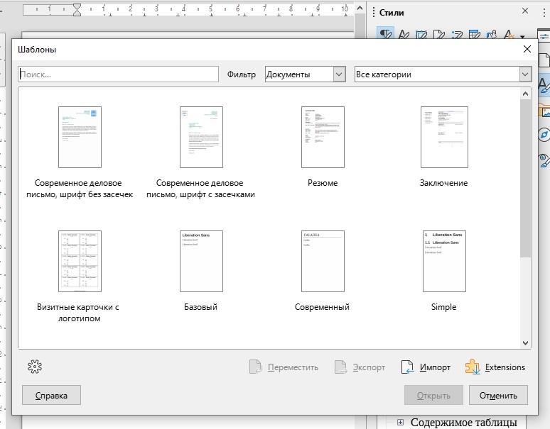 Шаблоны, доступные для использования в LibreOffice