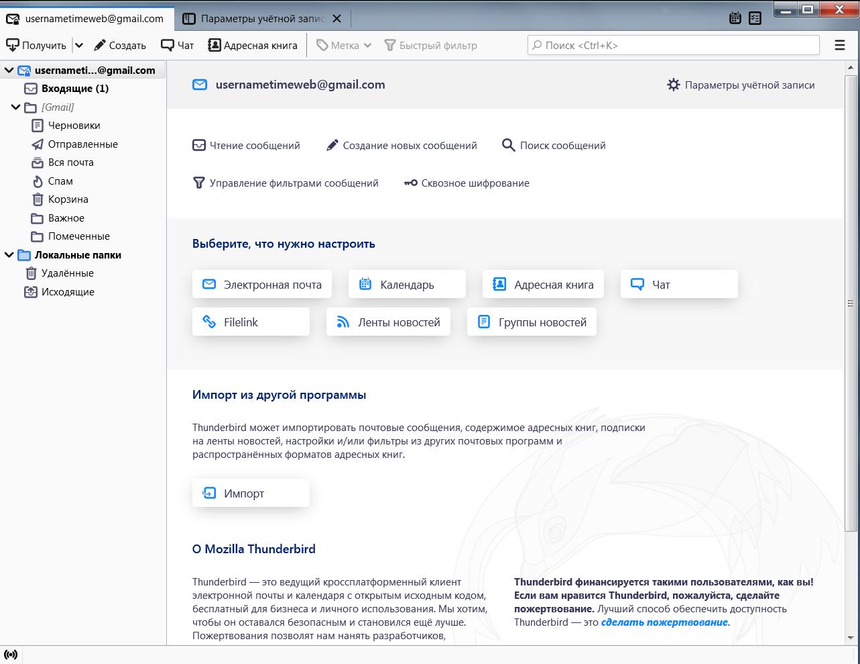 Интерфейс Mozilla Thunderbird