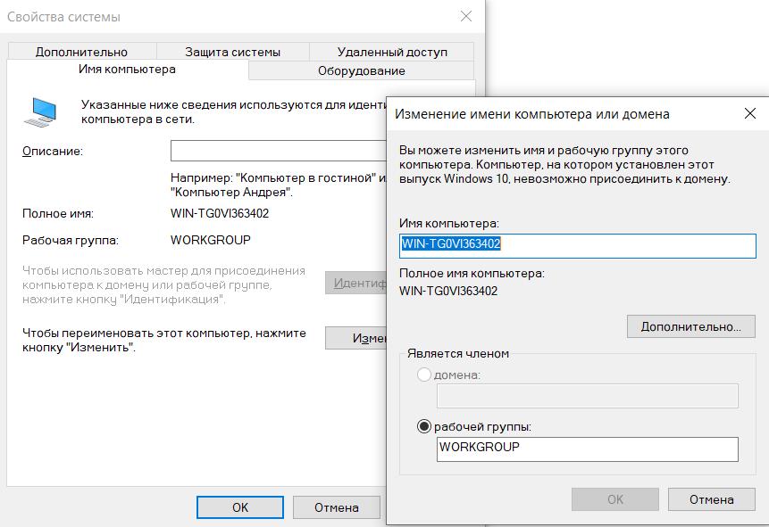 Настройка локальной сети Windows 10