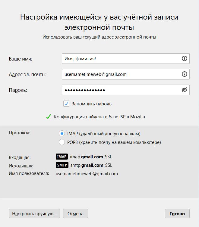 Настройка Mozilla Thunderbird - протокол