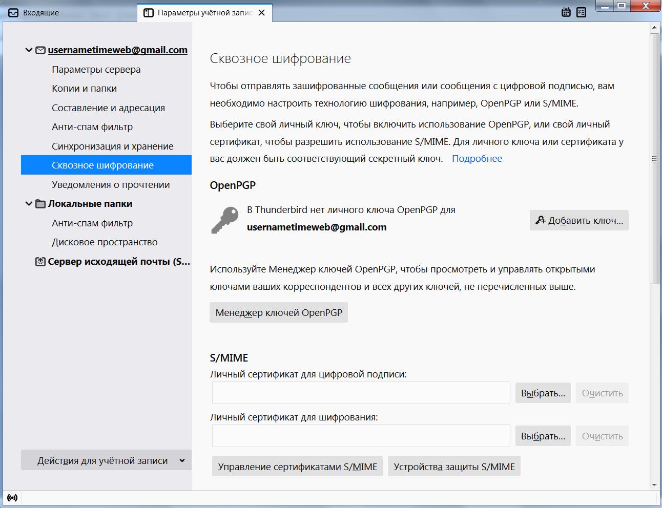 Mozilla Thunderbird сквозное шифрование