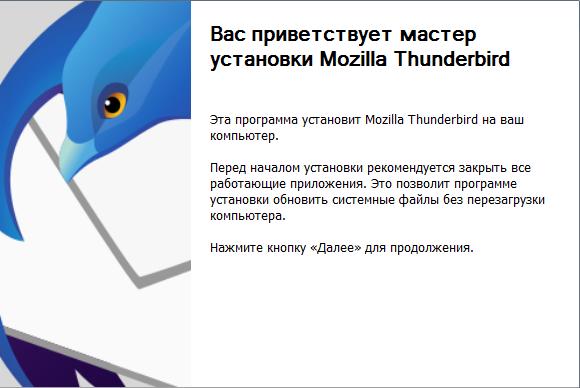 Мастер установки Thunderbird