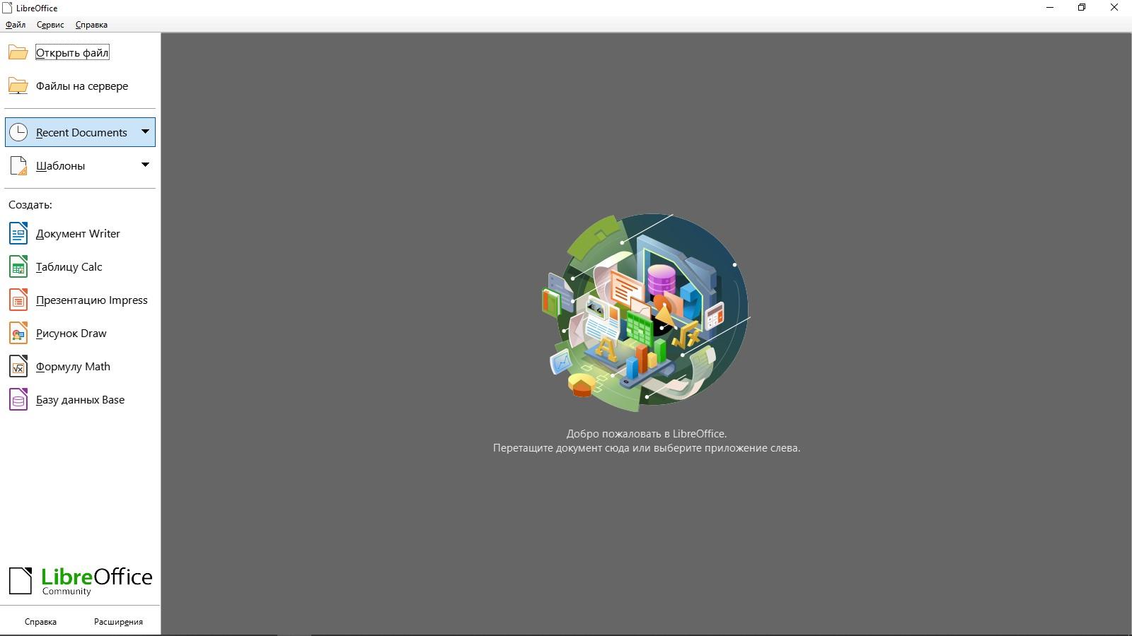 Стартовое окно программы LibreOffice
