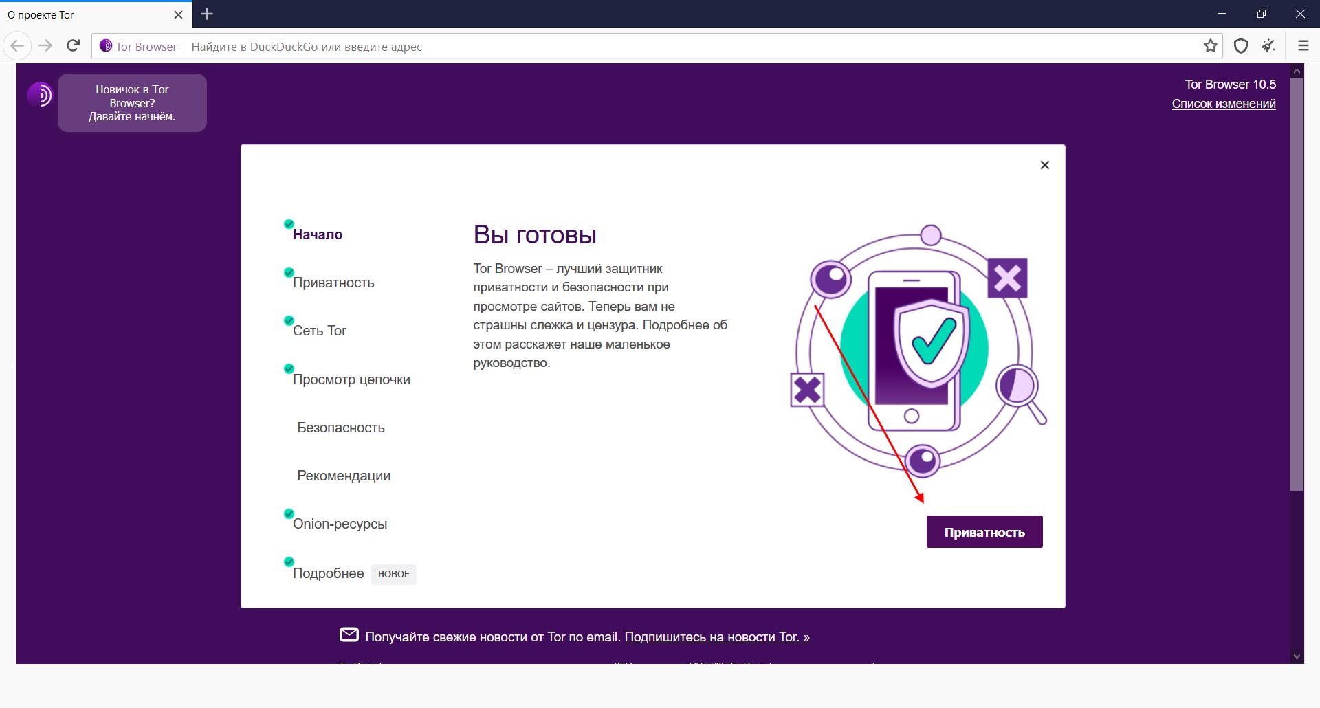 Обучение для новичка в Tor Browser