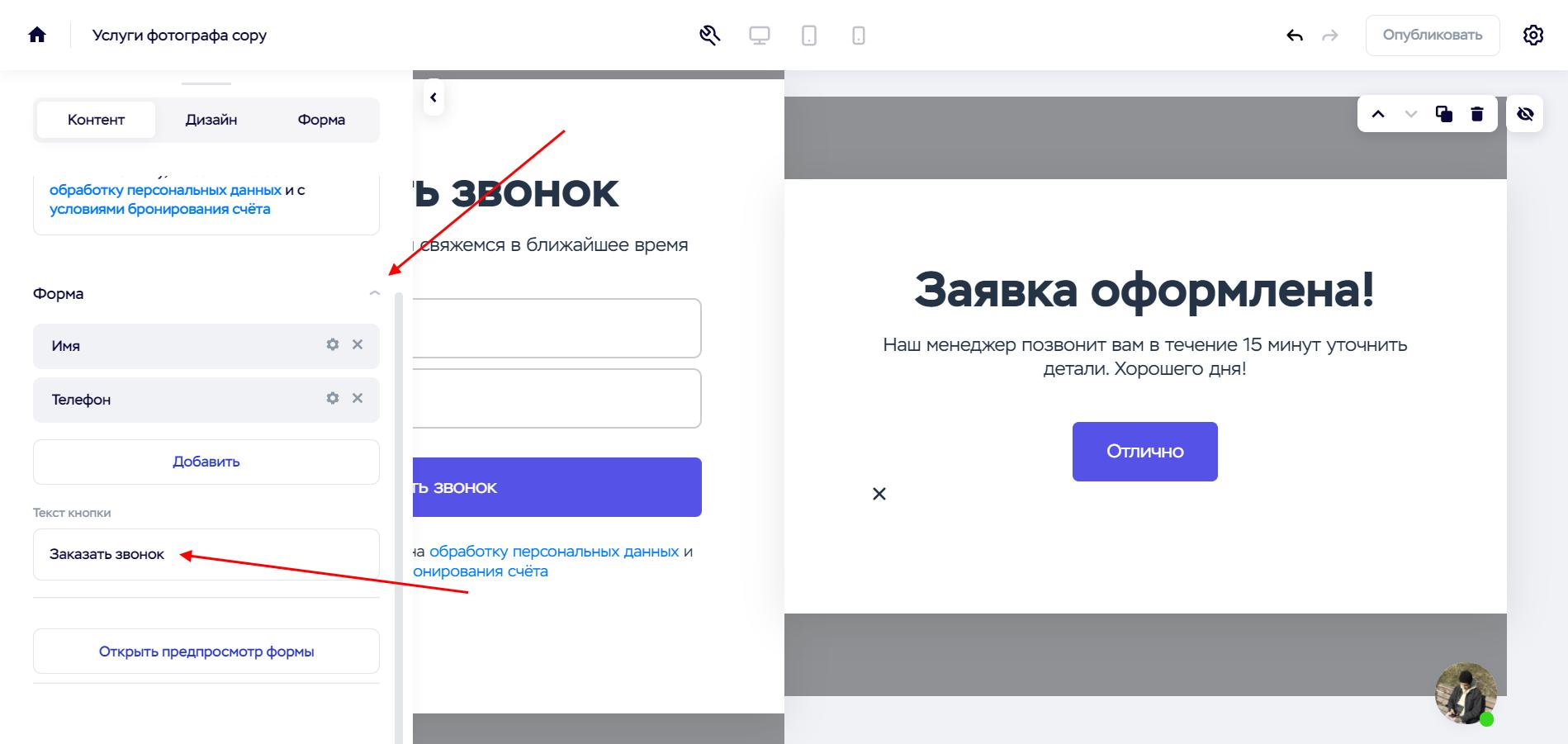 Как изменить текст кнопки в форме заявки Craftum