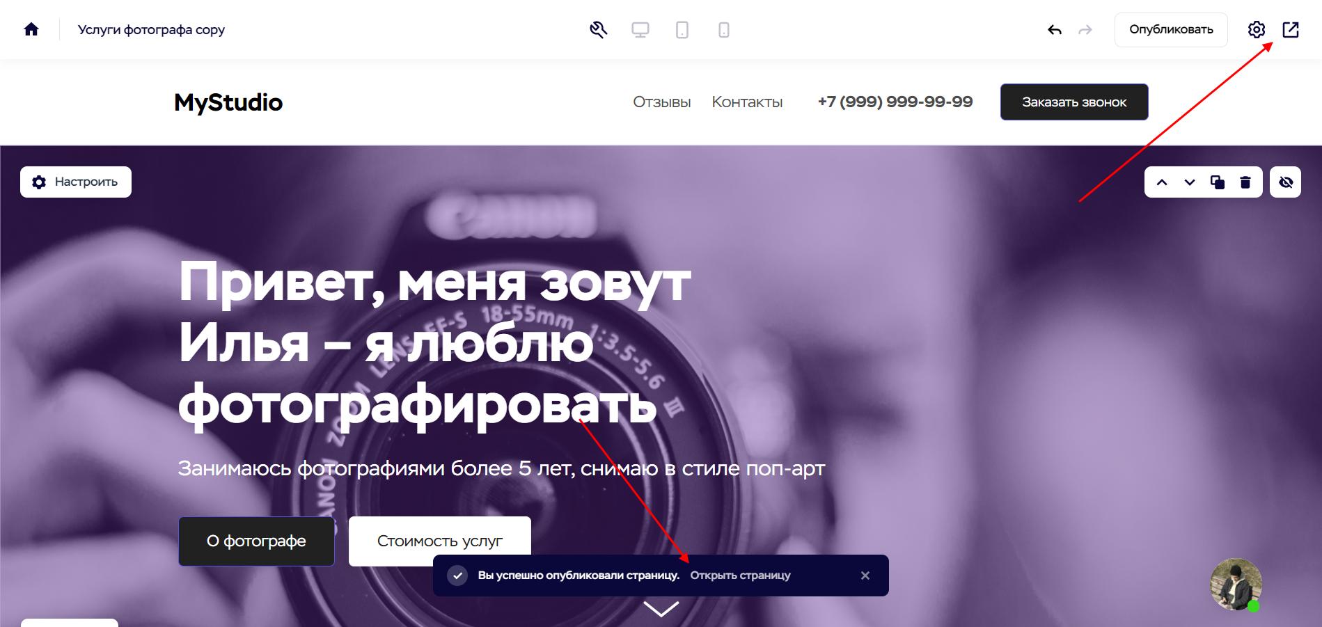Как открыть созданный сайт в конструкторе Craftum