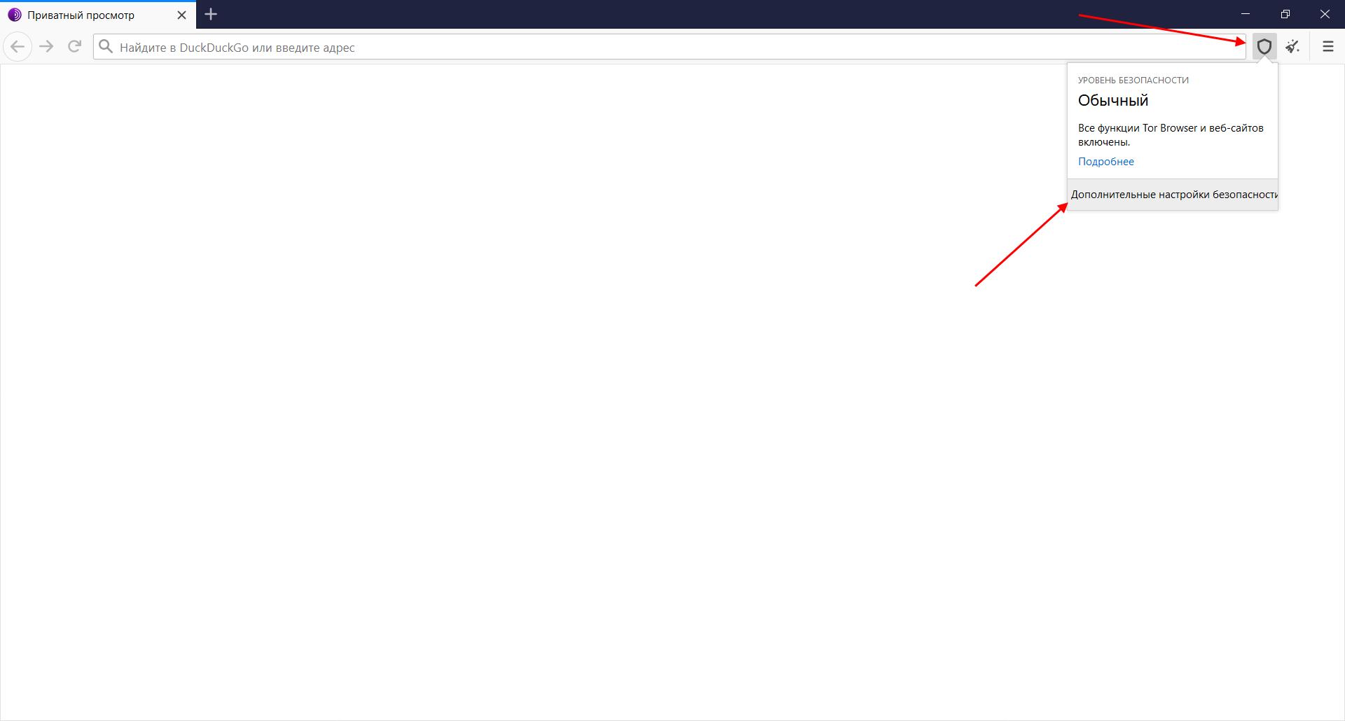 Настройка уровня безопасности в Tor Browser