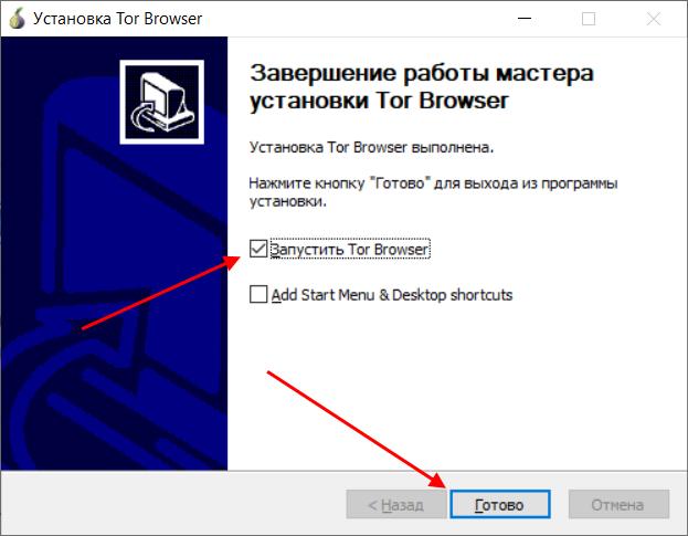 Установка браузера Tor Browser