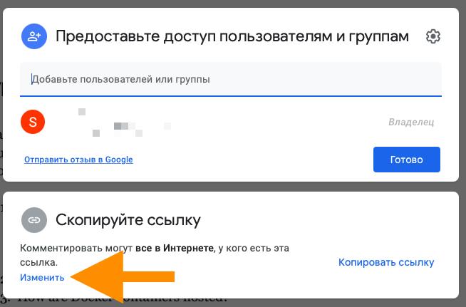 Кнопка изменения настроек доступа к файлу