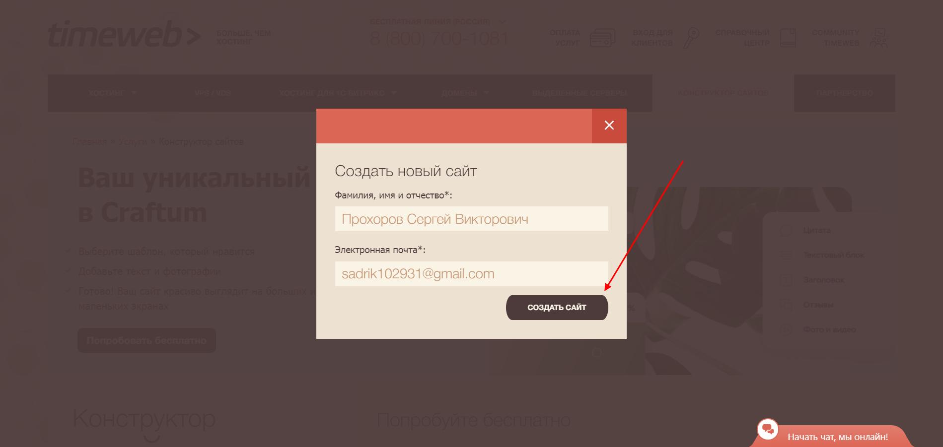 Регистрация в конструкторе Craftum