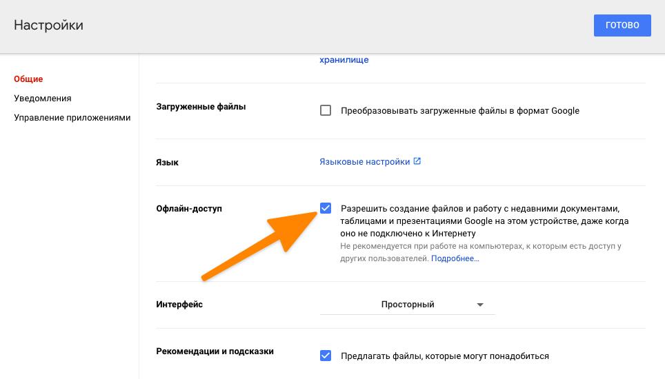 Опция для включения оффлайн-режима в Google Drive