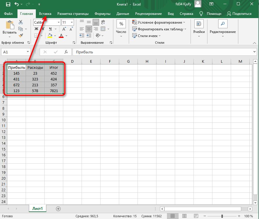 Переход на вкладку Вставка для построения диаграммы по таблице в Excel