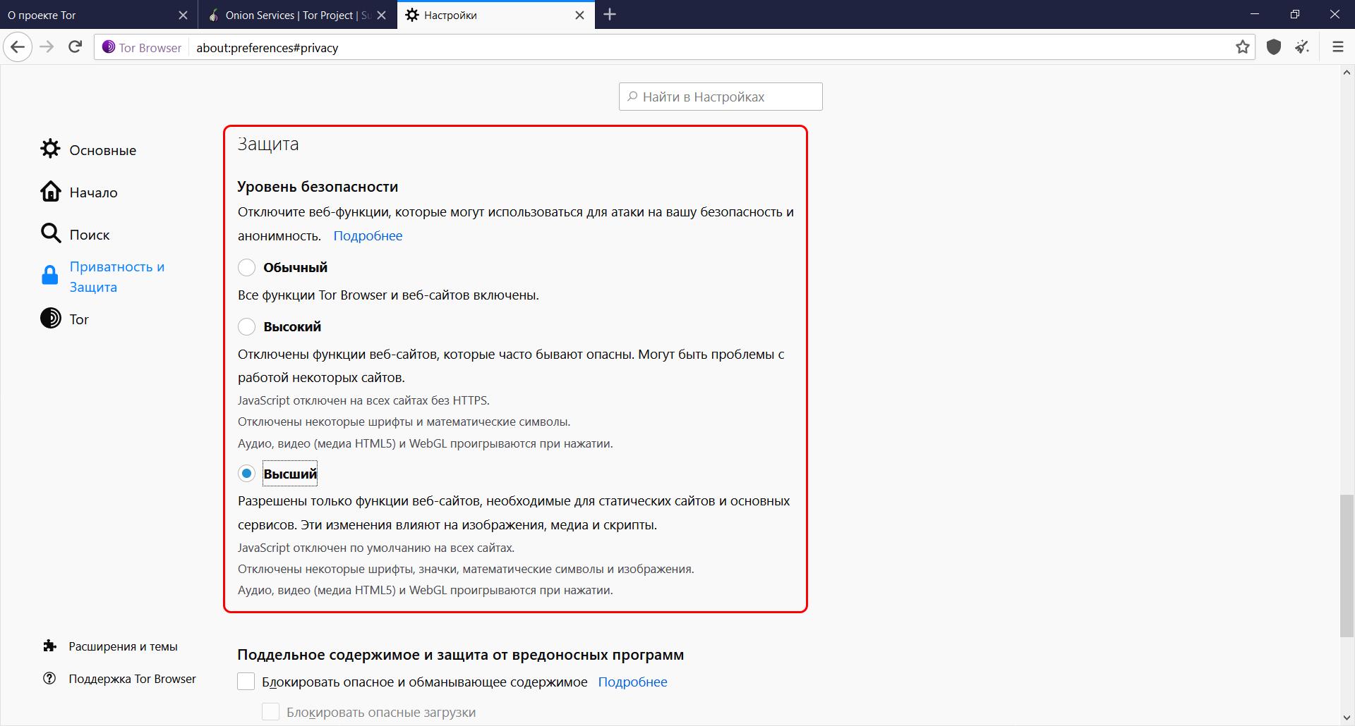 Уровень безопасности в браузере Tor Browser