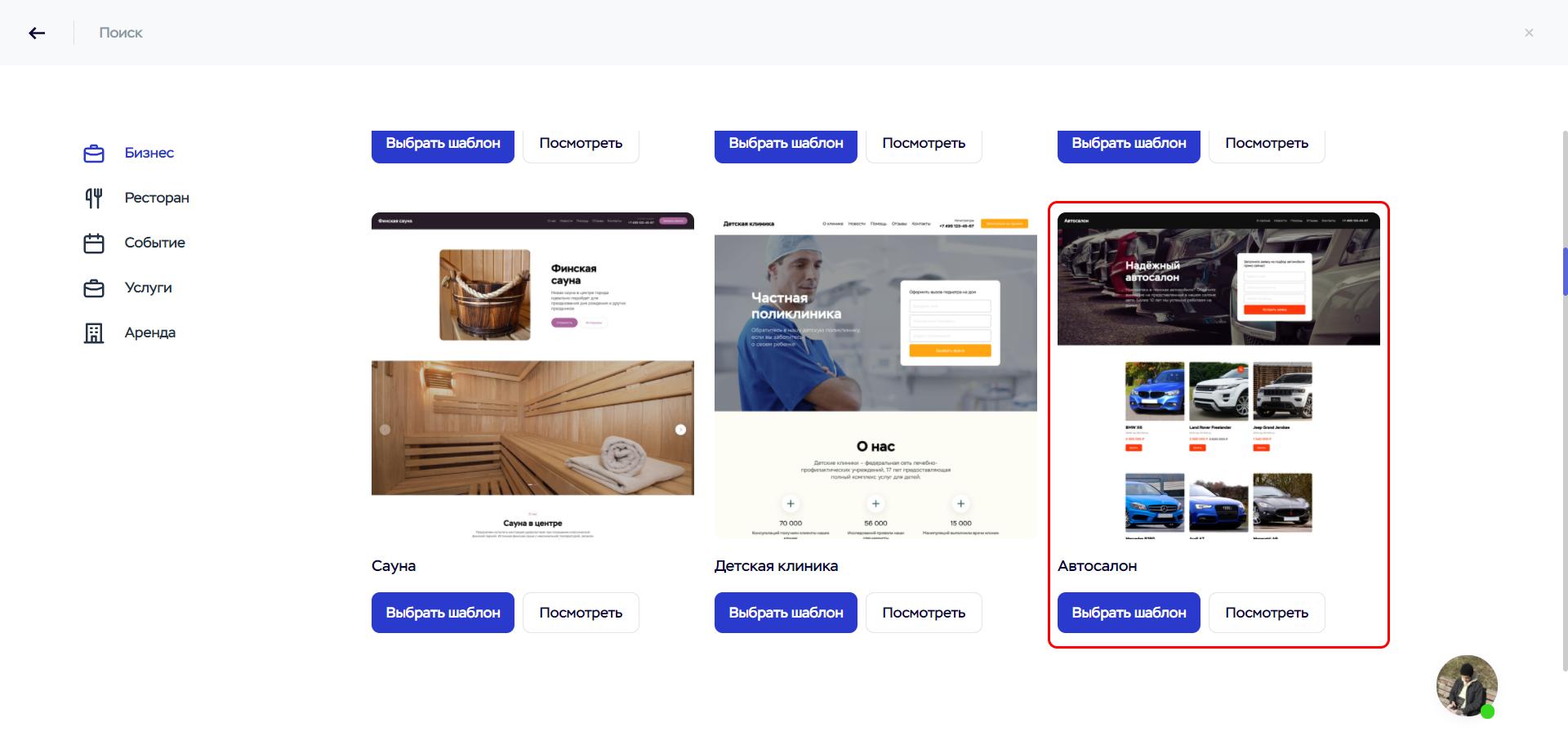 Craftum создание сайта для бизнеса с помощью шаблона