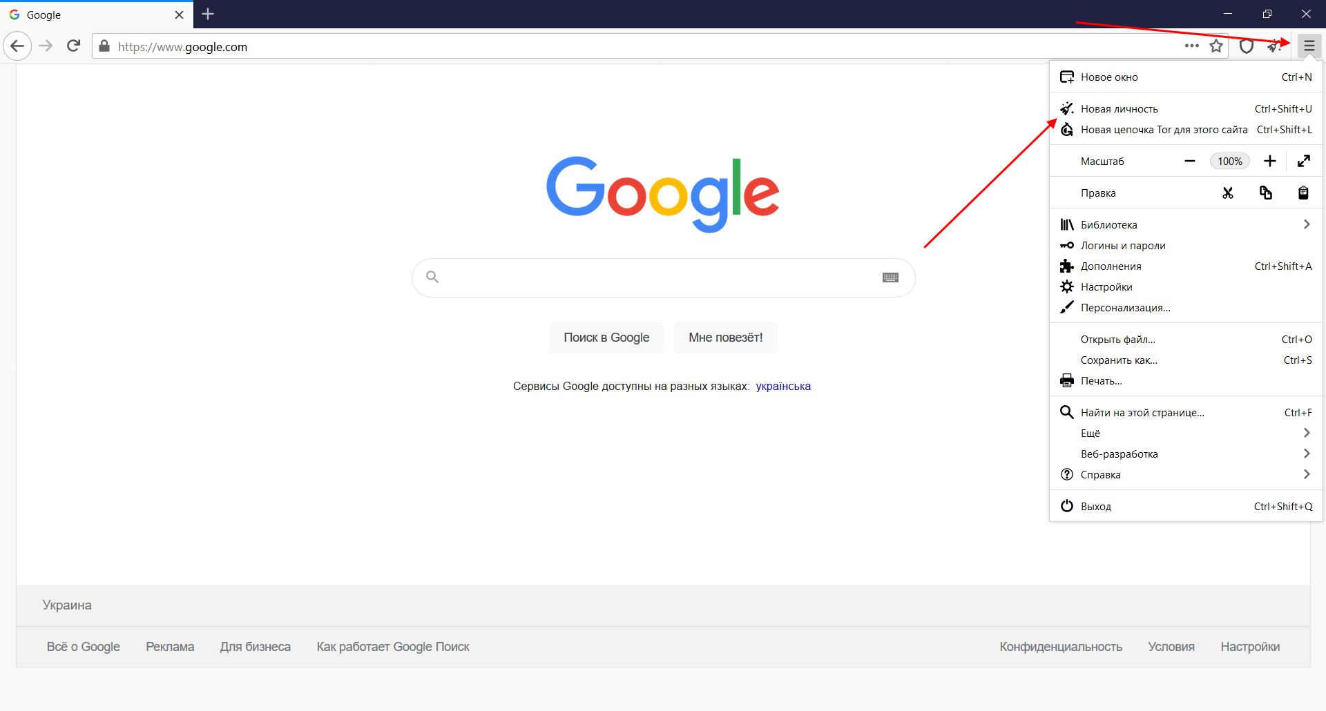 Как изменить IP-адрес в Tor Browser