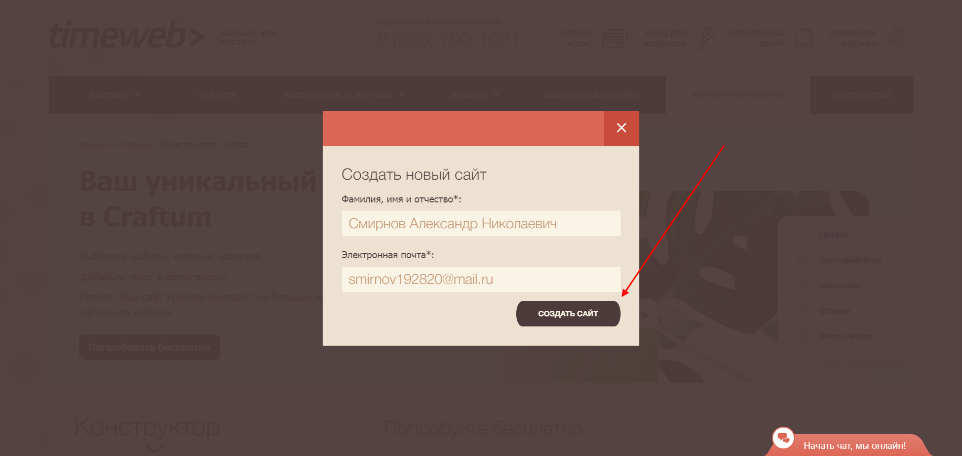 Конструктор Craftum регистрация