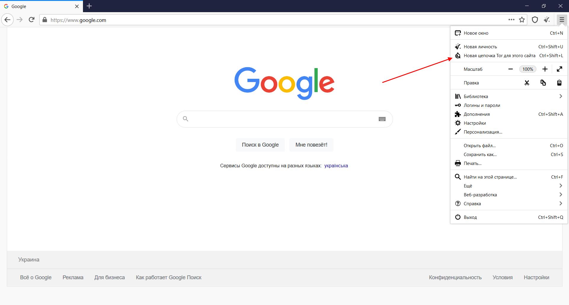 Как изменить IP-адрес для сайта в Tor Browser