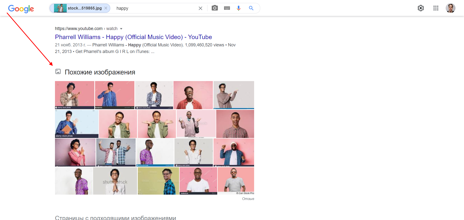 Как использовать поиск по картинке в Google
