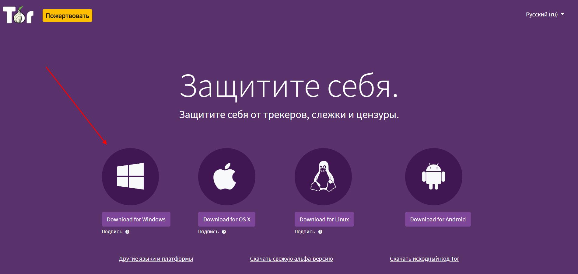 Скачать Tor Browser с официального сайта