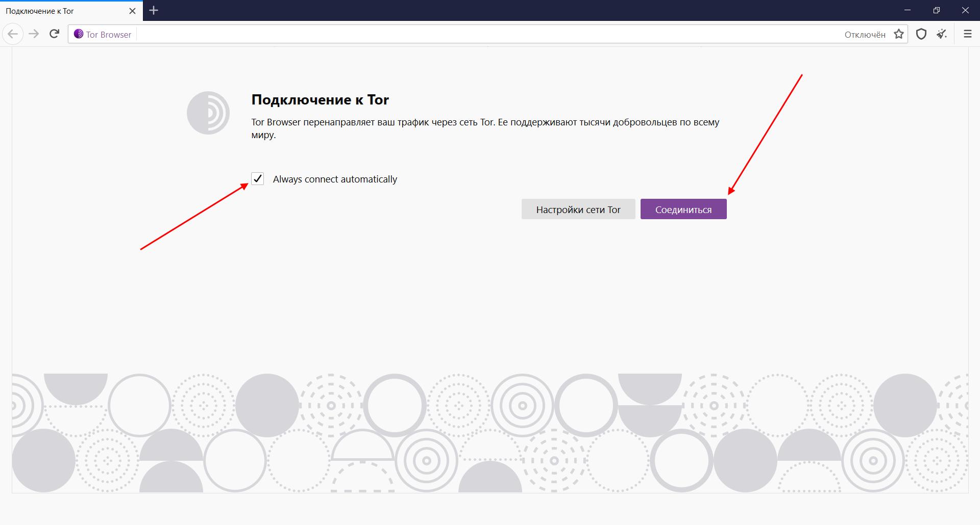 Защищенное соединение через браузер Tor Browser