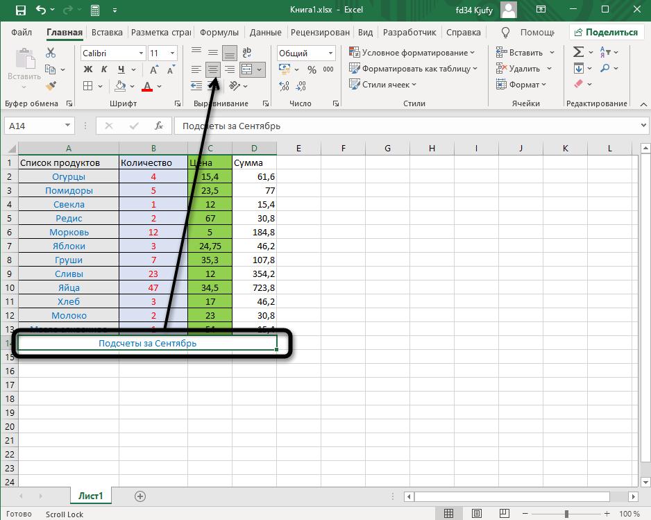 Просмотр результат для объединения ячеек в Excel
