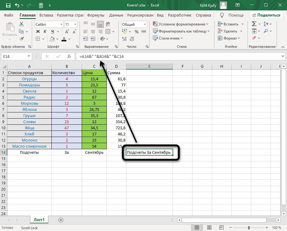 Добавление пробелов для амперсанда для объединения ячеек в Excel