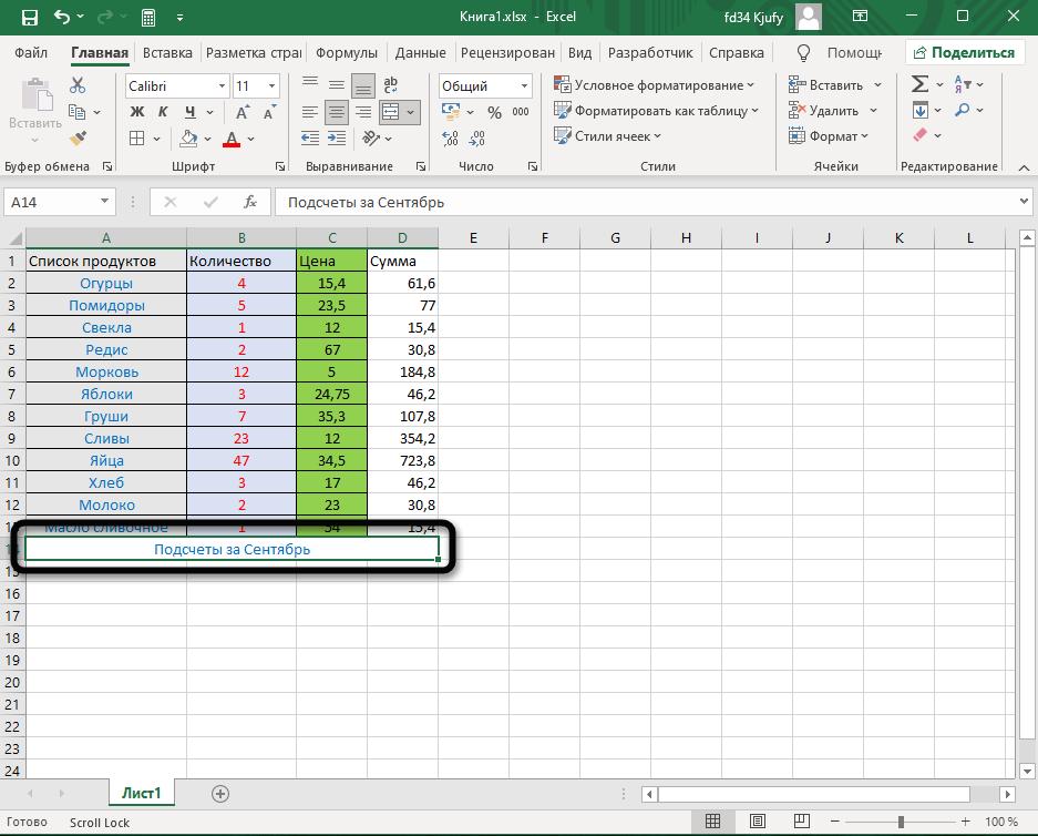 Проверка результата для объединения ячеек в Excel через формат ячеек