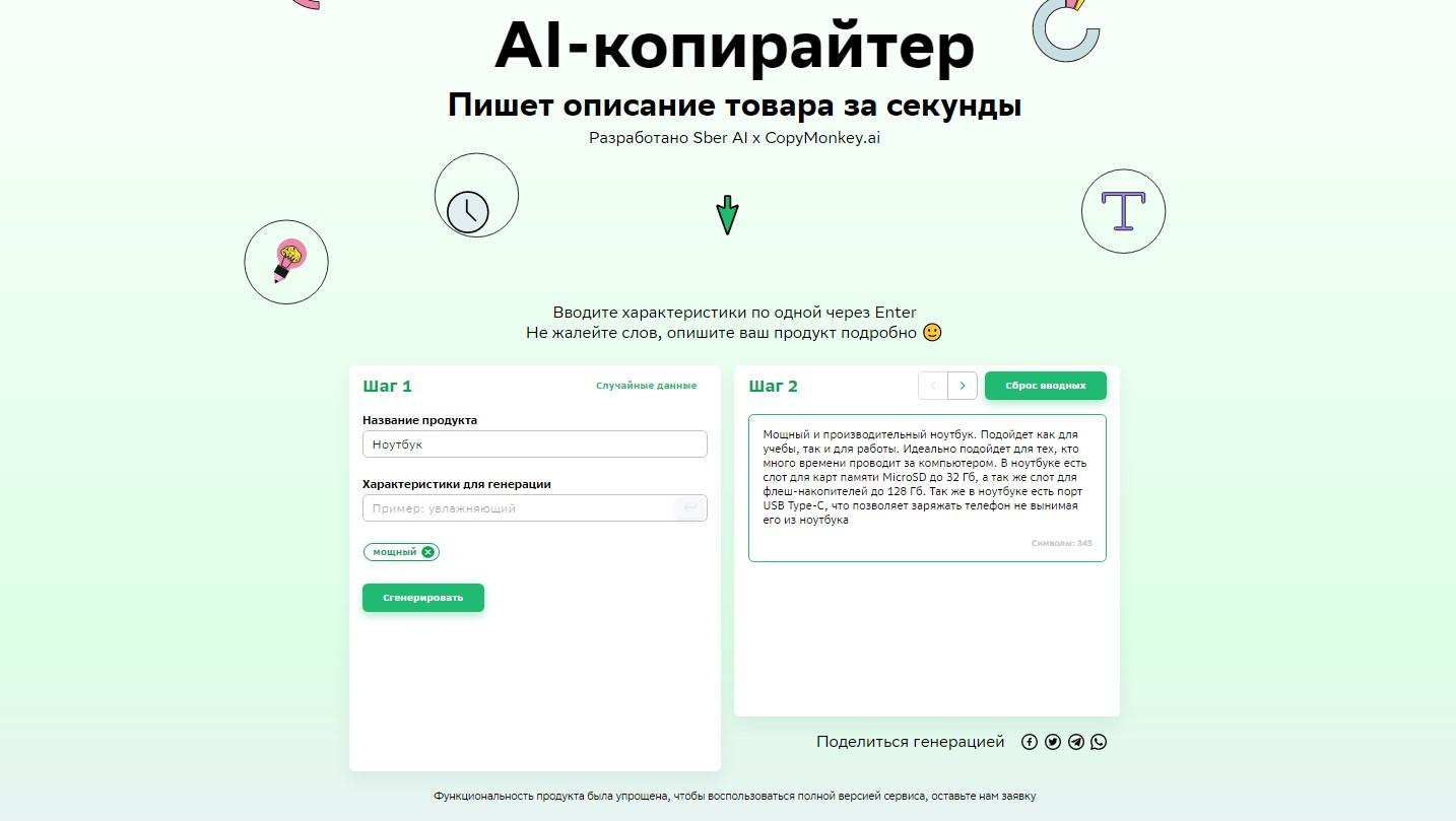 Как работает новый русскоязычный AI-копирайтер - пример составления текста