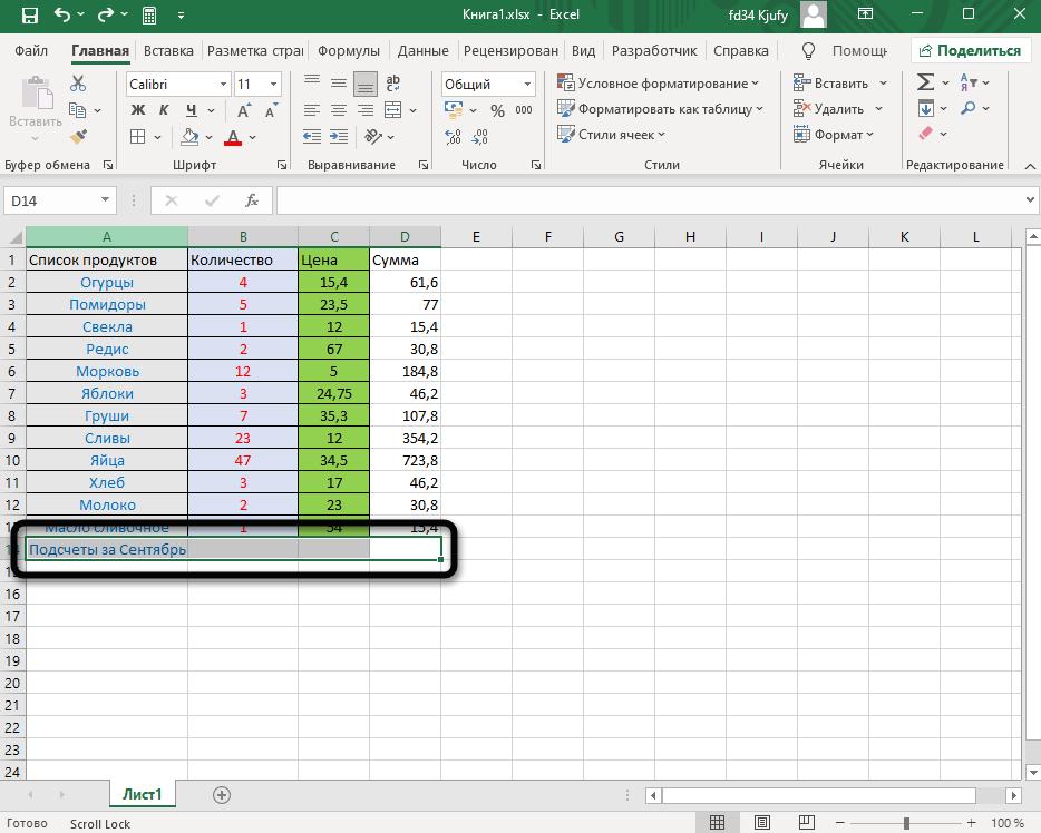Выделение ячеек и вызов контекстного меню для объединения ячеек в Excel