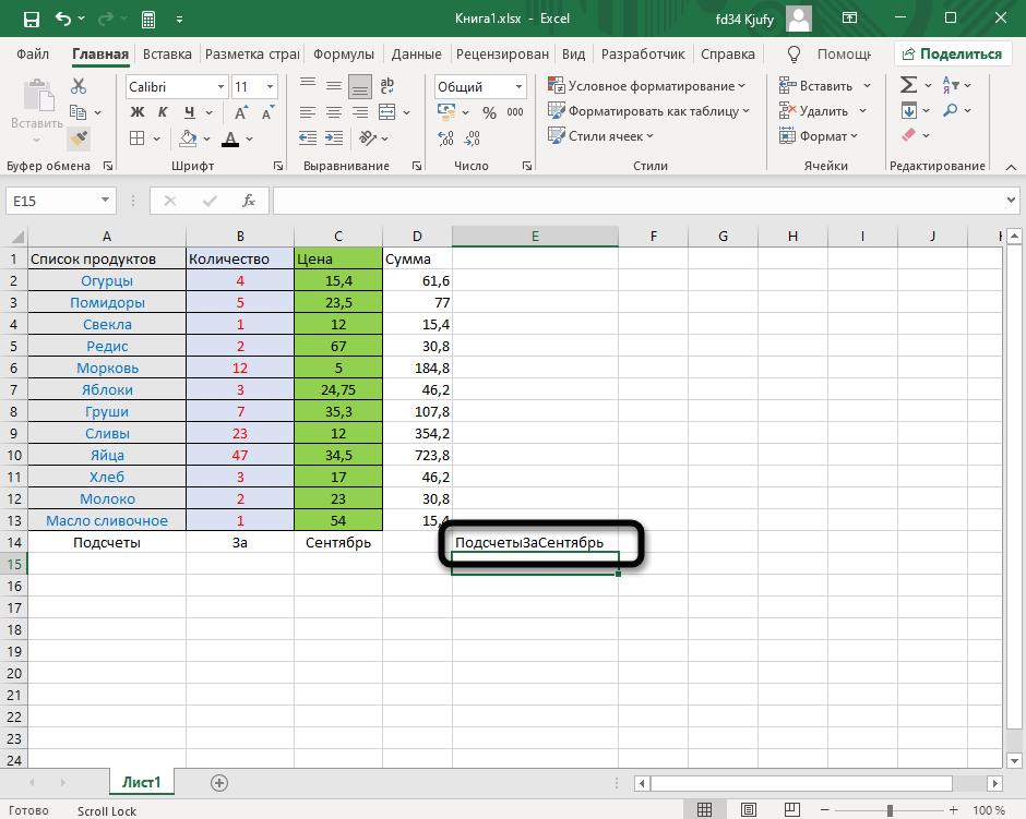Результат функции СЦЕПИТЬ для объединения ячеек в Excel