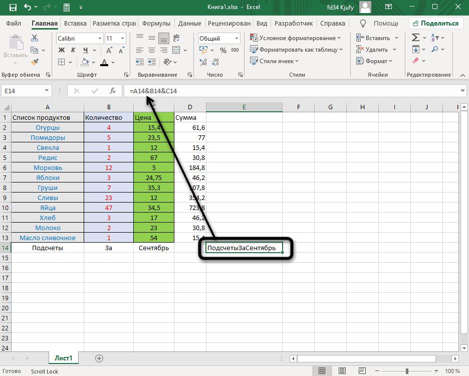 Результат функции с амперсандом для объединения ячеек в Excel