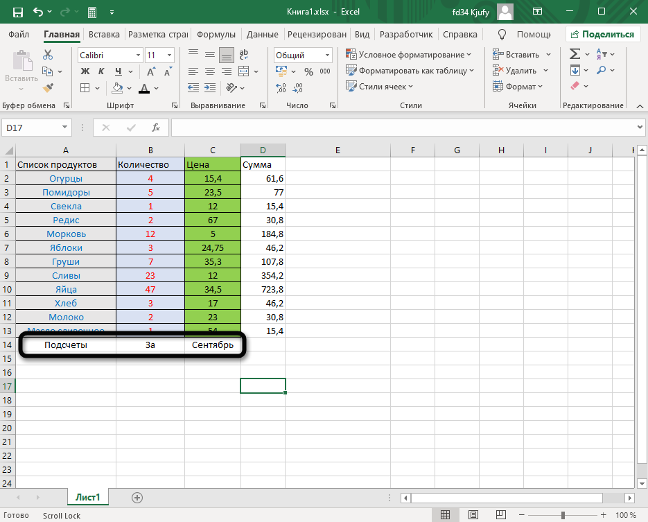 Пример надписи в разных клетках для объединения ячеек в Excel