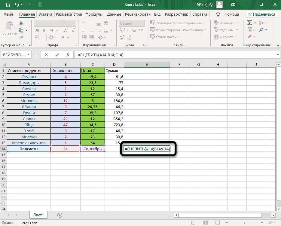 Запись функции СЦЕПИТЬ для объединения ячеек в Excel