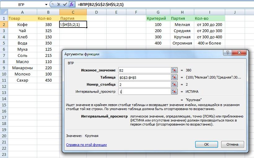 Окно для формулы ВПР в Excel