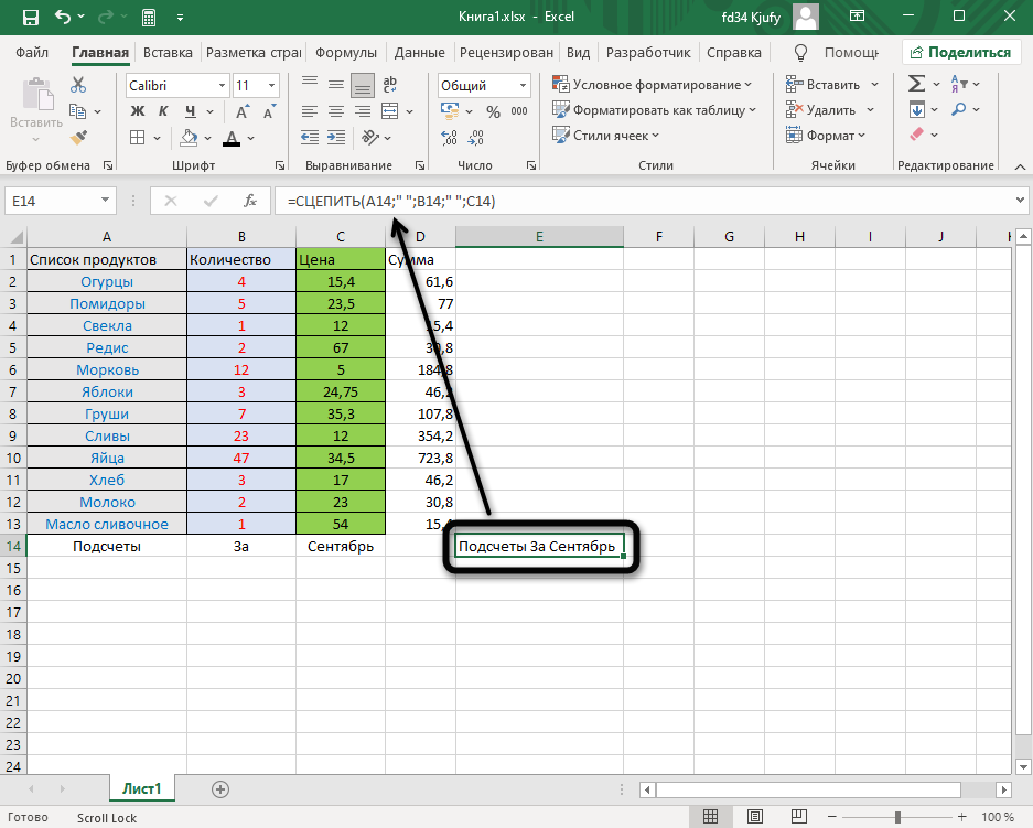 Добавление пробелов для функции СЦЕПИТЬ для объединения ячеек в Excel